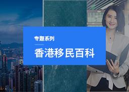 【专题】关于香港身份,你必须知道…