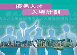 香港优才政策全面解读,让你零投资拿下香港身份!
