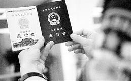 内地人注意了,香港单程证办理攻略!