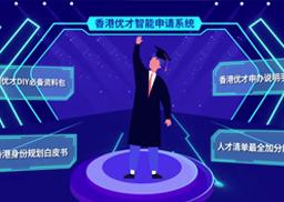 香港优才申请DIY攻略出炉,手把手教你省下几万块!