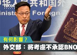 """讨论区炸了!""""双国籍""""再次成为香港敏感话题"""