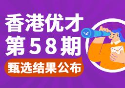 重磅!香港优才第58期获批464人!花4000块就能成功获批?