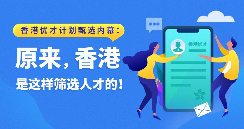 香港优才计划甄选内幕:原来,香港是这样筛选人才的!