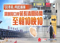 好消息!深圳湾口岸延长清关时间至朝10晚10!