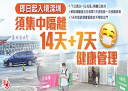 重磅!香港入境深圳隔离最新措施:14+7 已经重新开始执行!