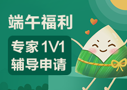 端午福利 | 专家辅导申请香港优才,成功率加倍!