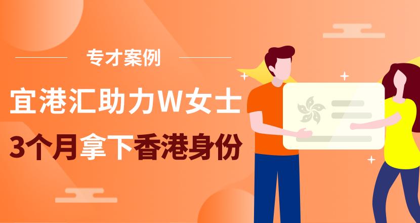 专才案例|宜港汇助力W女士3个月拿下香港身份!