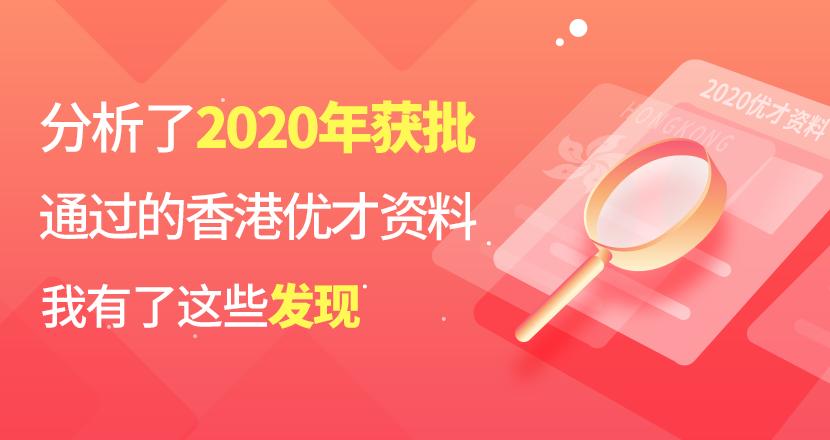 分析了2020年获批通过的香港优才资料,我有了这些发现...