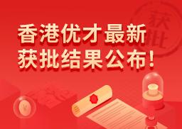 喜报!香港优才第59期结果公布!快来看看哪些是成功获批关键!