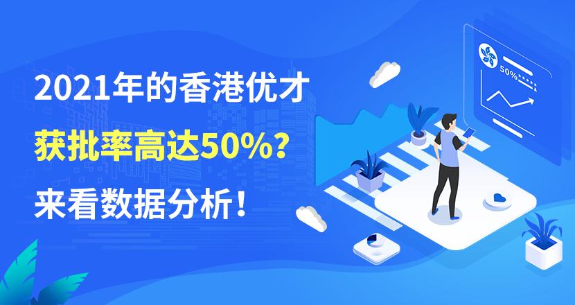 2021年的香港优才获批率高达50%?来看数据分析!