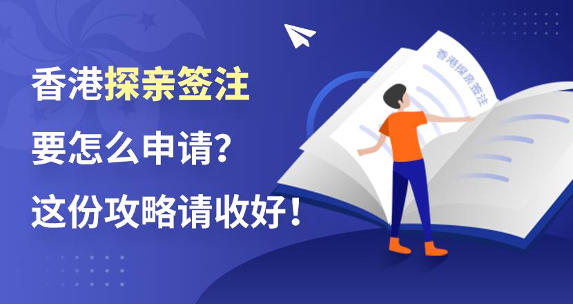香港探亲签注要怎么申请?这份攻略请收好!