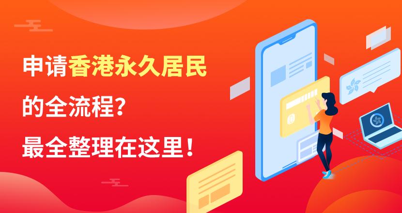 申请香港永久居民的全流程?最全整理在这里!